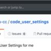 VSCodeの設定をgit/Githubで管理する