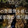 尾張国の池泉回遊式日本庭園『徳川園』