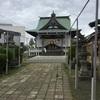 【御朱印】青森県 久須志神社