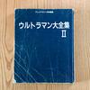 【本】ウルトラマン大全集 2(1987)