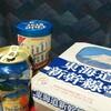 新幹線にて広島