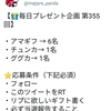 Twitter懸賞 当選報告 6月① ギフト券系