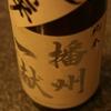 『播州一献 純米』屈指の米どころ「播州地方」で醸される、フレッシュで爽快な一本。