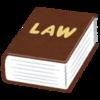 社労士試験対策|社会保険労務士試験に合格する学習方法