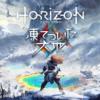 Horizon Zero Dawn DLC「凍てついた大地」レビュー