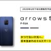 【6月下旬以降発売】arrows 5G F-51Aをチェック!