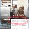 【暮らしニスタ】7/15LINEのピックアップ記事〜トイレを好きなアロマの香りに!〜