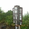 【過去の山行】20160624-25田代山