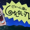 しょんないTVから学ぶ静岡あるある。瀬戸口みづきさんをお呼びした静岡あるある座談会が面白い!