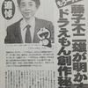 藤子不二雄A インタビュー「もう一人の藤子不二雄が明かすドラえもん創作秘話」(1996)(1)