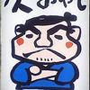 2012 J1 第5節 札幌vs柏 なんだよ柏マジ強ぇ…
