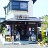 【内子】地元酒造の大吟醸酒粕とイチゴの濃厚なハーモニーのかき氷「蔵 米田酒店」