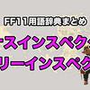 【復帰者向け③】用語辞典まとめ バトルコンテンツ編②