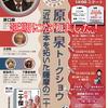 【延期のお知らせ】3月14日原口泉『近代日本を拓いた薩摩の二十傑』トークショウは延期いたします