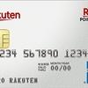 まさかの美容系クレジットカード!?喪女脱却するために選ぶべきは【楽天カード】です