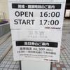ワンマンライブ『〜幻想童話〜砂の城』黒木渚さん 2月24日 昭和女子大 人見記念講堂