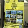 ついに9月7日から正式オープン!「フライハイカフェ秋葉原店」に行ってきたぜ!