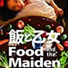 Amazonプライムビデオで何気なく見た「飯と乙女」が素敵な映画だった