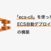 ecs-cliを使ったECSへの自動デプロイシステムの構築