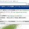 TopHatenarがブログタイトル検索に対応しました