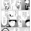 【漫画】からかい上手の高木さん【めがね】
