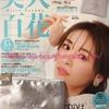 美人百花5月号の付録はJILLSTUARTのポーチ☆