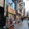 神田神保町、我が青春の街