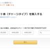 ANAプリペイドカードに残った71円でAmazonギフト券を購入してみた