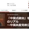 またもや「中国共産党万歳」NHK 中国に引っ越せば? 2021/07/04