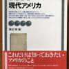 渡辺靖編「現代アメリカ」(有斐閣)-1