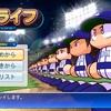 仁藤投手、引退する(パワプロ2018マイライフ・1年目)