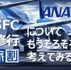 SFC修行 2017 国内「旅割」 活用術&裏技【Rev 2.0】