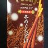 冬のくちどけポッキー!冬季限定のチョコレートが美味しいチョコ菓子