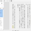 Kindle for PC で読書めっちゃはかどる!オススメする理由を3つのポイントで解説。