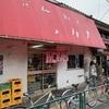 【堀切菖蒲園】昔ながらの中華屋さんでしょう 1