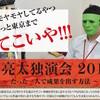 『 岡亮太・独演会 〜たった一人で成果を出す方法〜 』
