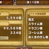 【連盟指令】竜王6日目 第11任務 10万個目前