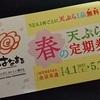 「春の天ぷら定期券」を買わない理由があったら教えて欲しい【はなまるうどん2017】