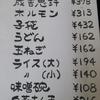 北海道ツーリング 第4日目 其の弐