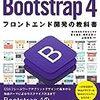 【書評】Bootstrap 4 フロントエンド開発の教科書  ( @yyamada )