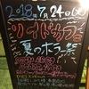 鬼神村と七人の生贄/「リイドカフェ夏のホラー祭!!」