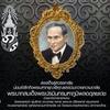 タイの国王、崩御 ぜひ知ってもらいたい