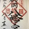 【御朱印】鶴岡八幡宮に行ってきました|神奈川県鎌倉市の御朱印