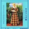 東京都庭園美術館のキスリング展「エコール・ド・パリの夢」を見る