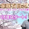 大家族石田さんチツイッターで2018年放送を最速お知らせ!ゆるゆる動画もアップ