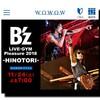 B'zのPleasureツアーを無料で観よう!