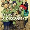 兵站マンガの金字塔「大砲とスタンプ」完結9巻、21日に発売