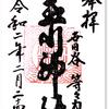 玉川神社の御朱印(東京・世田谷区)〜玉川と多摩川 & 石獅子に見る子育て法