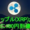 XRP(リップル)とNEM(ネム)が100円到達! 止まらないアルトコインバブル