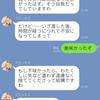 『魔術破りのリベンジ・マギア』SNS風バレンタインSS